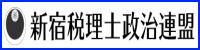 新宿税理士政治連盟
