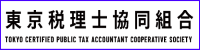 東京税理士協同組合