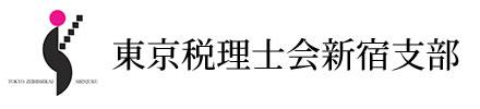 東京税理士会新宿支部